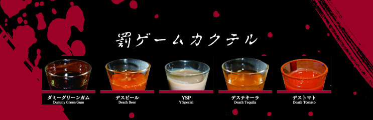 drink_top_batsugame